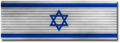 Israel Ribbon Shadowed.png