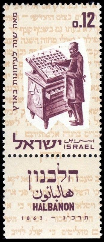 Israeli stamps 1963 - Halvanon