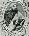 Ivan Popov Lyaski IMARO.JPG