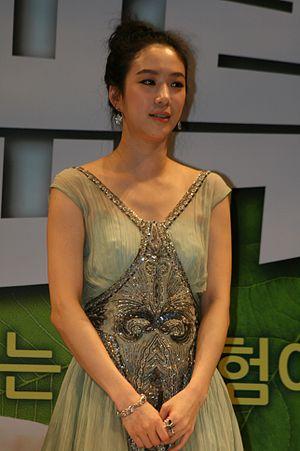Jung Ryeo-won - Image: Jung Ryeo won