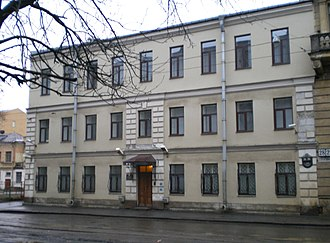 Dmitry Medvedev - The Faculty of Law building of Saint Petersburg State University, The place where Medvedev studied and later taught.