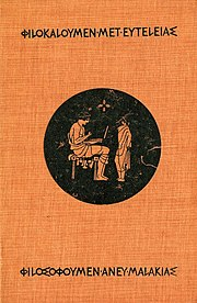 KJ Freeman-Schools of Hellas-cover1912.jpg