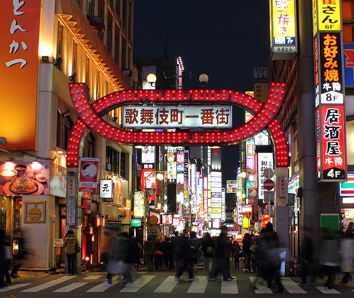 File:Kabukicho-Sinjyuku-Tokyo.JPG