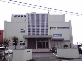 Kanto Railway Head Office.jpg