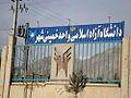 Khomeiny shahr azad university2.jpg