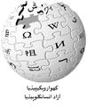Khowar Wikipedia Logo.png