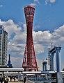 Kobe Kobe Port Tower 4.jpg