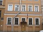 Konsulstvo Sankt-Peterburg 3606.jpg