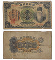 Korea 1Yen 1932.jpg