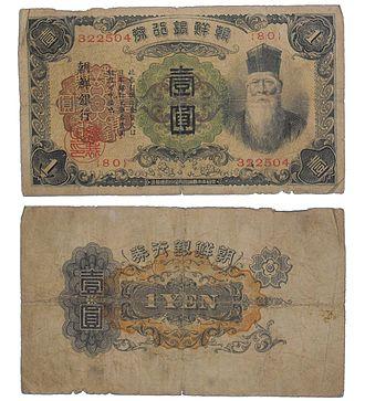 Korean yen - 1 yen note, 1932
