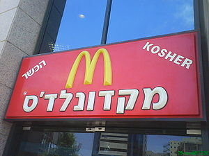 "Hebrew spelling - Another kosher (הכּשר ""the Kosher"") McDonald's, with the word kosher spelled with partial niqqud to reduce ambiguity."