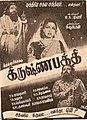 Krishnabhakthi 1948.jpg