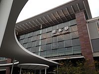 Kumamoto Station 20141231.JPG