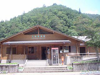 Kuzuryūko Station Railway station in Ōno, Fukui Prefecture, Japan