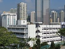 Lai King Catholic Secondary School (Hong Kong).jpg