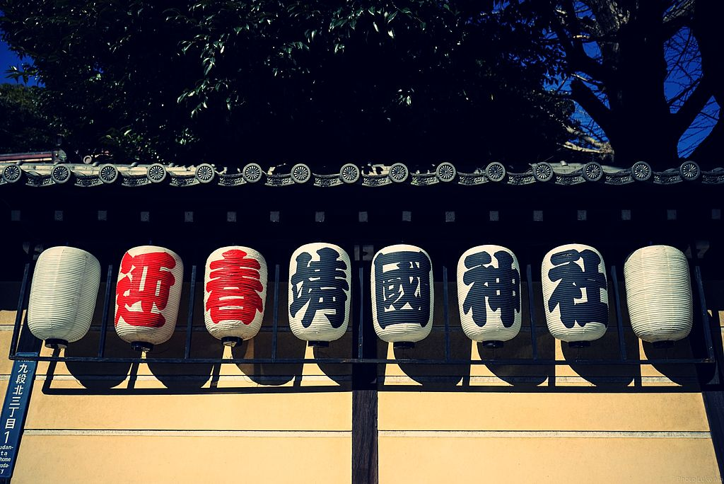 1024px-Lantern_of_temple%2C_Tokyo_Japan_-_Sony_A7R_(11850717975).jpg