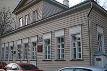 Lermontov House Museum in Moscow.JPG