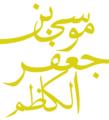 Mūsá ibn Ja'far al-Kāzim.png