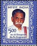 MP Sivagnanam 2006 stamp of India.jpg