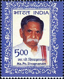 MP Sivagnanam 2006 stamp of India.jpg