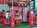 Marunouchi Rugby Shrine.jpg