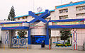 Mazandaran University of Medical Sciences.jpg