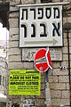 Mea She'arim Scene - With Sign Cautioning against Immodest Clothing - Jerusalem - Israel - 02 (5676052029).jpg