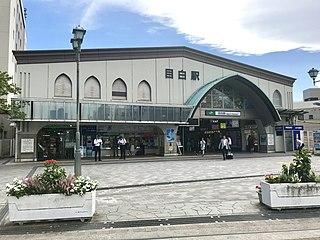Mejiro Station Railway station in Tokyo, Japan