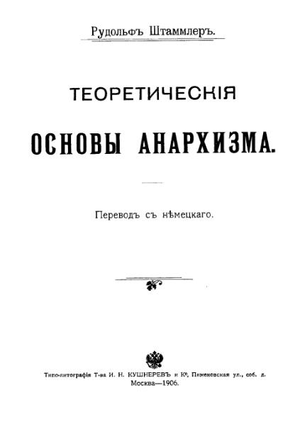 File:Mnib109-Schtammler-Teoreti4eskijaOsnowyAnarhizma.djvu