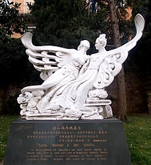 Monument to Liang Shanbo and Zhu Yingtai near the Tombe di Giulietta in Verona, Italy.jpg