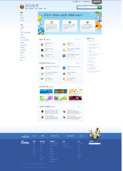 Mozilla Add-ons screenshot (zh-hans).png