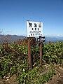 Mt. Arakai-san 2.JPG