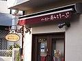 Musashi-Kosugi Hosei Doori Shopping street - panoramio (25).jpg