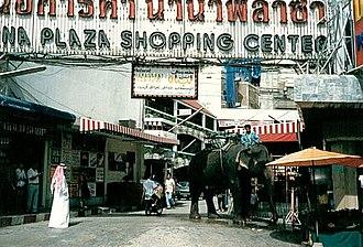 Nana Plaza - Image: Nana Plaza Shopping Center