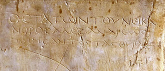 Cave of Nicanor - Image: Nikanor inscription