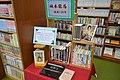 Nishio City Kira Library theme exhibition ac.jpg