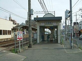 Ōho Station - Oho station platform