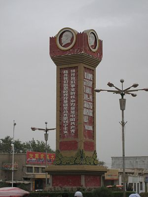 Uyghur alphabets - A monument in Niya (Minfeng) with inscriptions in Chinese and Romanized Uyghur
