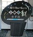 Ojiya Station Koshino Shu Kura Ekimeihyo.jpg