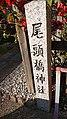 Otobashi Jinja Shrine 20190309-05.jpg