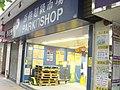Park'n Shop, Wyler Gdn, HK.JPG