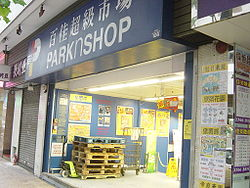 A PARKnSHOP store in To Kwa Wan, Hong Kong