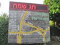 PikiWiki Israel 51886 elishama.jpg