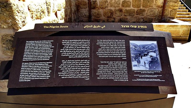 אתר לאומי חאן שער הגיא