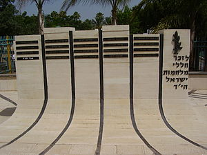 Beit Dagan - Image: Piki Wiki Israel 8481 war memorial in bet dagan