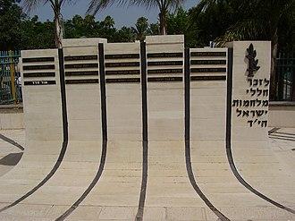 Beit Dagan - Image: Piki Wiki Israel 8481 war memorial in bet dagan
