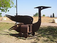 PikiWiki Israel 9971 iron sculpture garden in ganei-tikva.jpg
