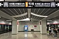 Platform of Longzihu station.jpg