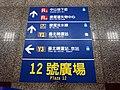 Plaza 12 sign on the ground, Taipei City Mall 20190901.jpg