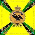 Postanovleniye Znamya Leyb-gvardii Ieguerski polka 1813.jpg